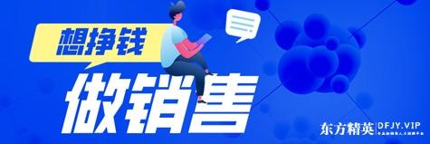 广州流连科技有限公司招聘销售-东方精英网