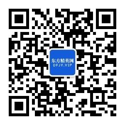 东方精英网微信公众号 | 销售人才网微信公众号